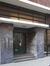 Rue de l'Autonomie 1-3-5-7A-7-9-11-13, bâtiments de l'anc. La Prévoyance Sociale, immeuble de 1932 conçut par les architectes Fernand et Maxime Brunfaut, une entrée, 2015